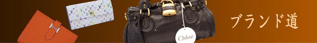 ルイヴィトン・エルメス・グッチ・バッグ・財布などの情報紹介-ブランド道-